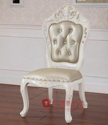 [紅蘋果傢俱] C9116 奢華 歐式 法式 餐椅 休閒椅 精美雕花 象牙白 描銀/金