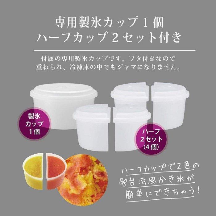 日本 DOSHISHA 原廠 HS-18HF製冰盒 日本 2組4入  雪花DTY-17BK、18BK 適用 剉冰 刨冰