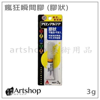 【Artshop美術用品】日本 AronAlpha 瘋狂瞬間膠 3g (膠狀)