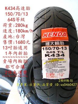 2輪@輪胎 建大 K434 150/70-13 輪胎 生產週期0218 150/70/13 150-70-13 高速胎