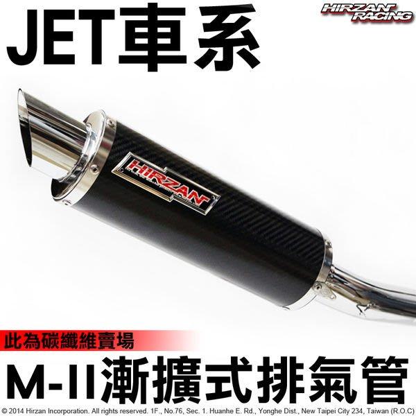 禾倉技研~禾倉 M2卡夢 碳纖維排氣管~M~II 漸擴式前段 馬力 化 ~JET POWE