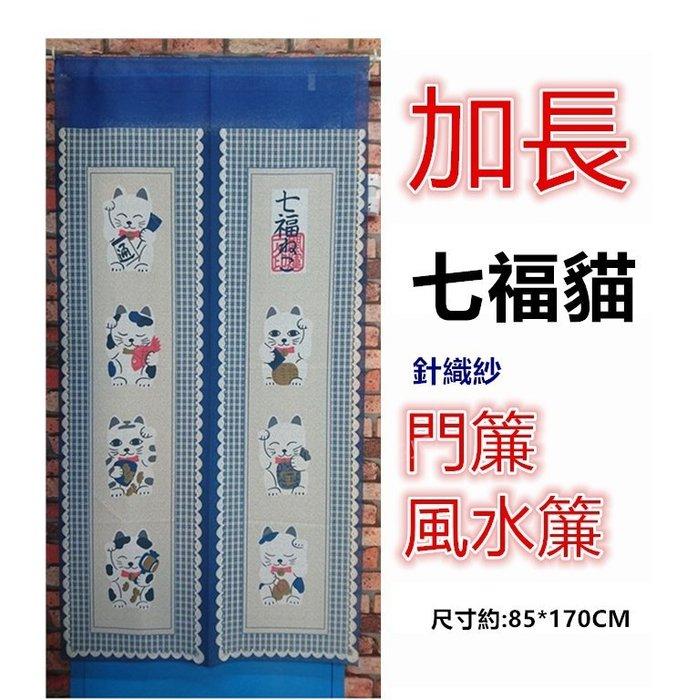 三寶家飾~藍色下單處開運七福招財貓針織紗加長門簾可當風水簾,尺寸約:85*170cm,隔斷