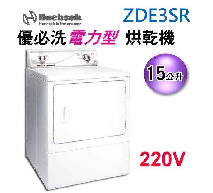 15公斤Huebsch 優必洗機械式電力型乾衣機ZDE3SR