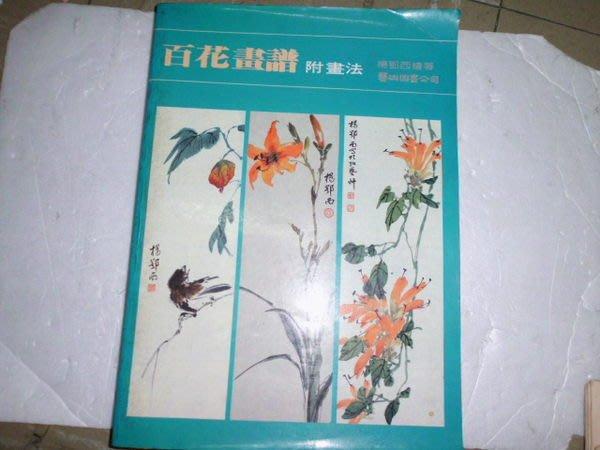 憶難忘書室☆民國76年藝術圖書初版楊鄂西-----百花畫譜附畫法共1本