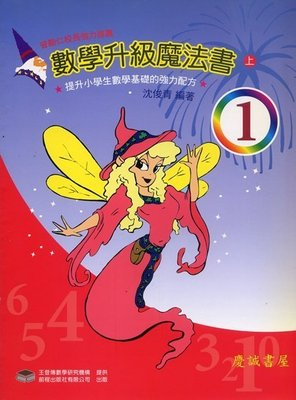 ◎慶誠書屋◎前程--數學升級魔法書(國小1上、1下全新二本合售)