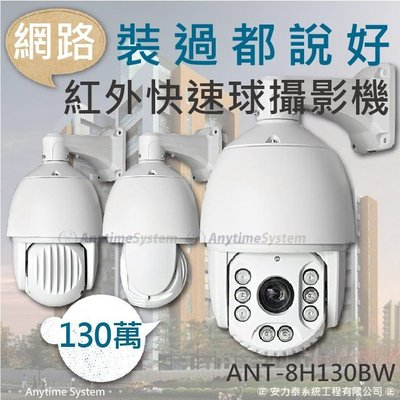安力泰系統~130萬IP網路攝影機ANT-8H130BW快速球/18倍光學變倍紅外有效距離可達120米