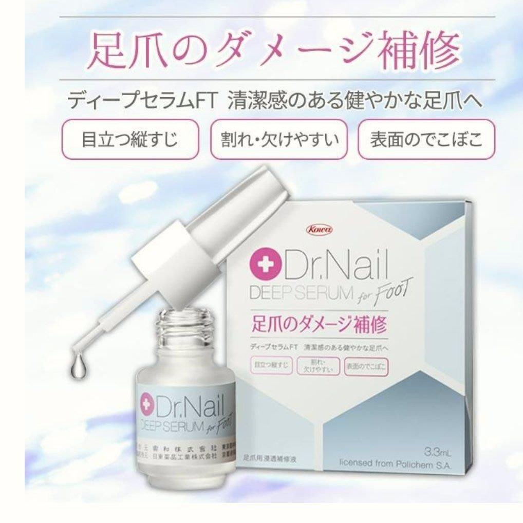 (全新現貨)(日本帶回)Dr.Nail 深層指甲修護液3.3ml