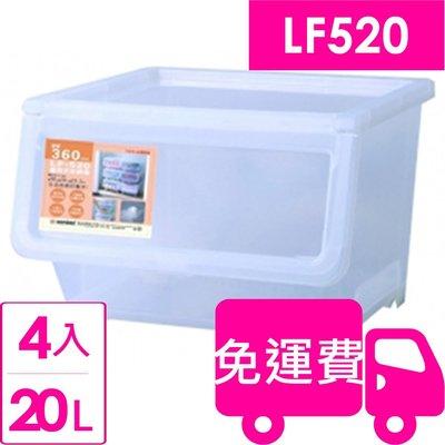 【方陣收納】聯府Keyway直取式收納箱LF520(LF-520) 4入
