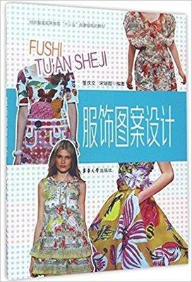 99【服裝 服飾】服飾圖案設計 平裝...