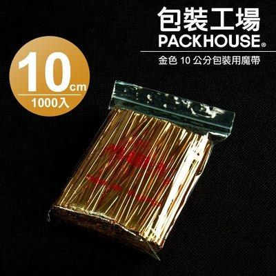【包裝工場】金色 10 公分包裝用魔帶 / 1000入 / 紮絲 封口鐵絲 束帶 綁帶 緞帶 喜糖 禮品包裝 魔術帶