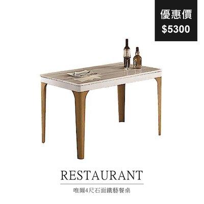 【祐成傢俱】唯爾4尺石面鐵藝餐桌