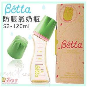 ✿蟲寶寶✿【日本Dr.Betta】日本製 可愛蜜糖 幸運草瓶蓋 防脹氣奶瓶 PPSU材質 Brain S2-120ml