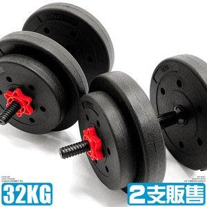 30KG槓片組合+2支短槓心(30公斤啞鈴15公斤+15KG槓鈴.重力舉重量訓練短桿心運動健身器材M00122【推薦+】