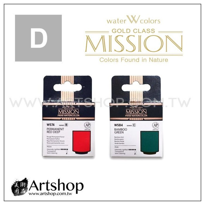 【Artshop美術用品】韓國 MIJELLO 美捷樂 MISSION 藝術家金級塊狀水彩 (D級) 單色