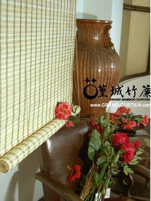 【篁城竹簾代號:243】戀戀品味生活時尚,天然竹~各式竹窗簾生產專營(缺貨)