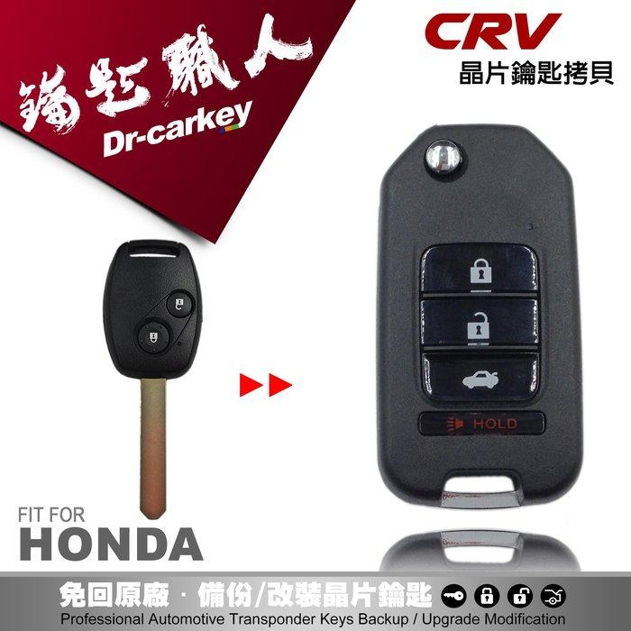 【汽車鑰匙職人】HONDA CRV- 3 複製拷貝 本田 汽車晶片鑰匙摺疊 遙控器拷貝 配製中心