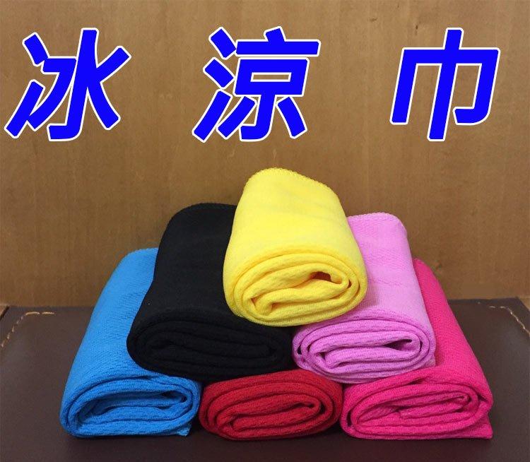 原價百貨》冰涼巾,涼感巾  冰毛巾 冰巾 冷感毛巾 降溫吸汗毛巾 運動毛巾 魔術冰巾 (32)