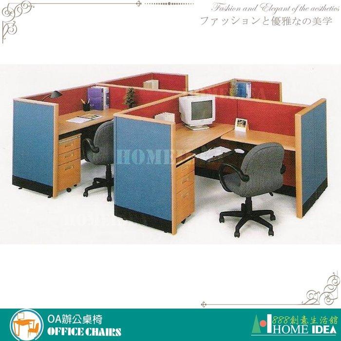 『888創意生活館』176-001-55屏風隔間高隔間活動櫃規劃$1元(23OA辦公桌辦公椅書桌l型會議桌電)台南家具