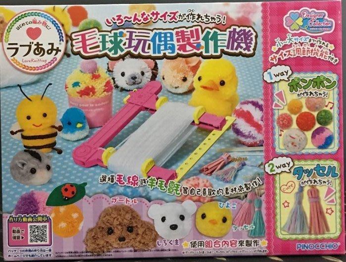 全新 《TAKARA TOMY》DIY針織機 毛球玩偶製作機 特價550