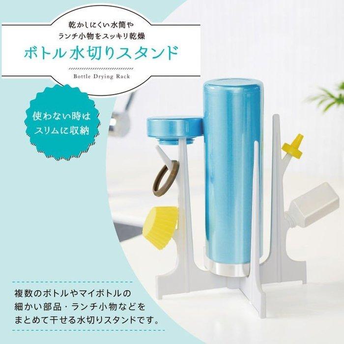 [霜兔小舖]代購 日本製 MARNA 樹枝造型  奶瓶 水瓶 水壺 水杯架 瀝水架 晾乾 可折疊收納