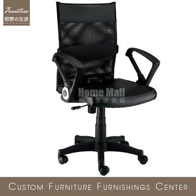 HOME MALL~氣壓升降無段傾仰鎖定椅$2500元(雙北市免運費)6N