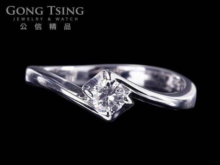【公信精品】鑽石女戒指 0.15克拉 白K金天然鑽戒 10分鑽戒 求婚定情款 特價品~