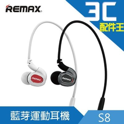 REMAX RB-S8 4.1藍牙運動耳機 無線耳機 藍牙耳機 防汗 線控 入耳式 耳掛式