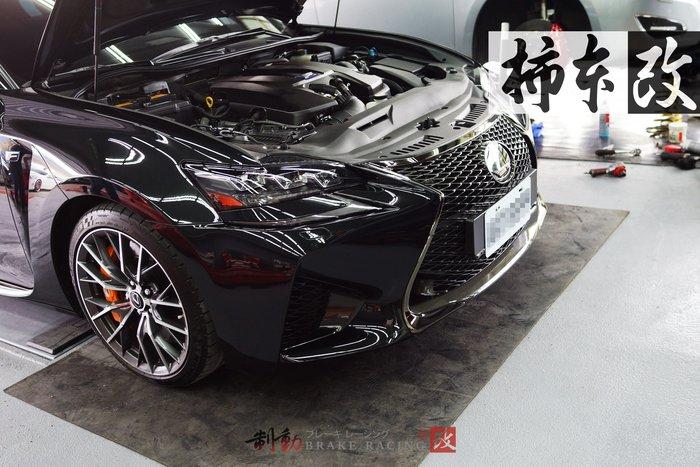 柿本改 排氣管 靜電消除-接地線 Lexus GS-F 動力/扭力/省油效果提升/電子雜訊降低 / 制動改