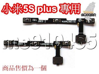 小米 5S+ 5S PLUS 開關機排線 電源鍵 開機鍵 排線 電源排線 開機鈕 開機 音量排線 音量調整排線 DIY