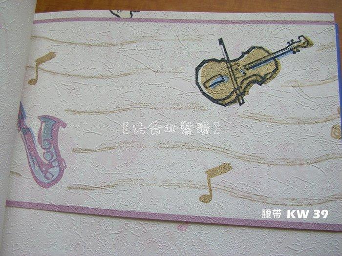 【大台北裝潢】KW台灣現貨兒童壁紙* 樂器旋律腰帶(3色) 每支650元
