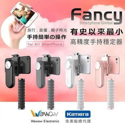 @佳鑫相機@(全新)Wewow Fancy手機智能穩定器 全球最小!電子陀螺儀/行動電源/自拍棒/直播神器 佳美能公司貨