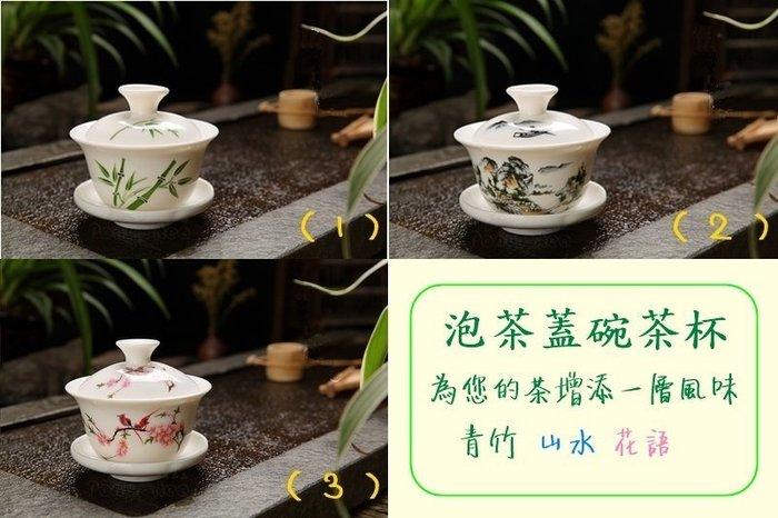 陶瓷茶具 泡茶蓋碗茶杯 大號 青花三才杯 品茗杯 泡茶碗