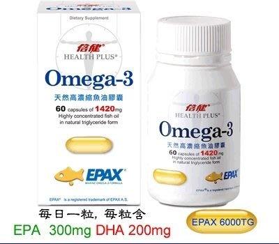 專品藥局 倍健 Omega-3 天然高濃縮魚油膠囊 60粒 (比利時原裝進口,EPAX魚油原料)
