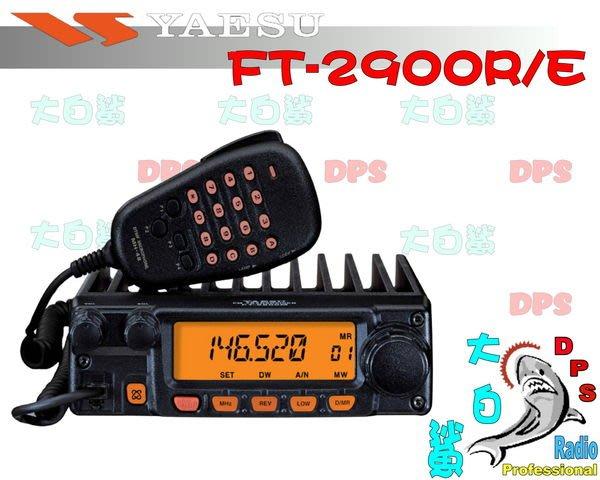 ~大白鯊無線~YAESU FT-2900R/E VHF單頻車機 超大瓦數戰鬥機(日本進口) 100W