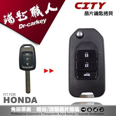 【汽車鑰匙職人】HONDA CITY ...