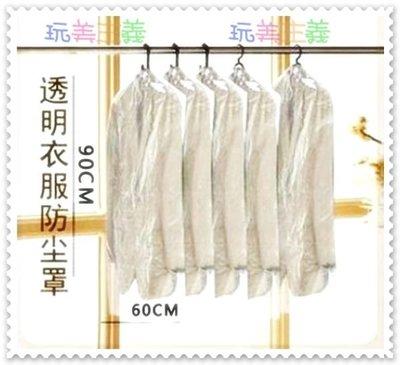 ~玩美主義~透明衣罩10個起賣 居家收納衣服防塵衣套/衣架用防塵套/乾洗店衣袋