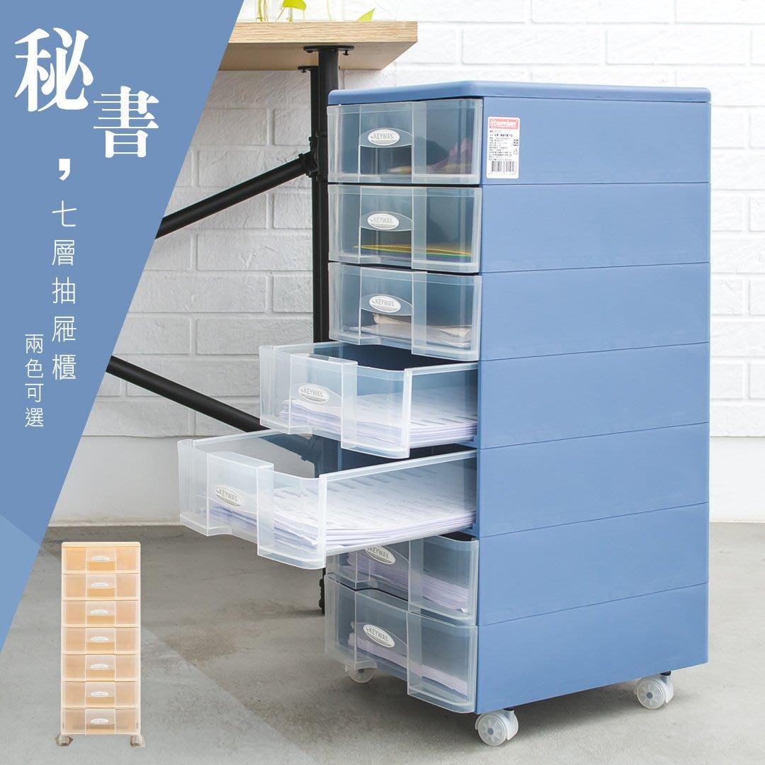 *架式館*秘書七層抽屜收納櫃 附輪 文件櫃 塑膠箱