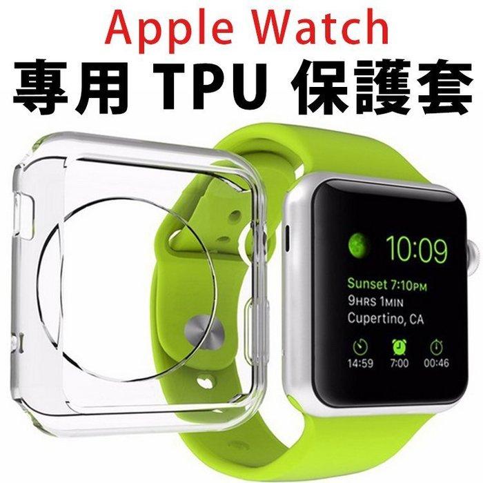 Apple Watch 超薄透明 手機保護殼 38mm 42mm iwatch TPU 果