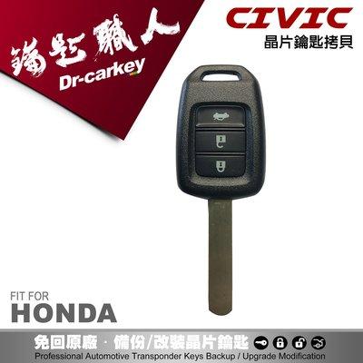 【汽車鑰匙職人】HONDA CIVIC9.5 本田汽車 晶片鑰匙 遙控器 快速拷貝