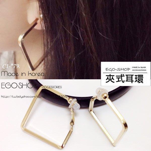 EGO-SHOP正韓國空運女神銀色方型夾式耳環C1-79沒有耳洞也可以配戴