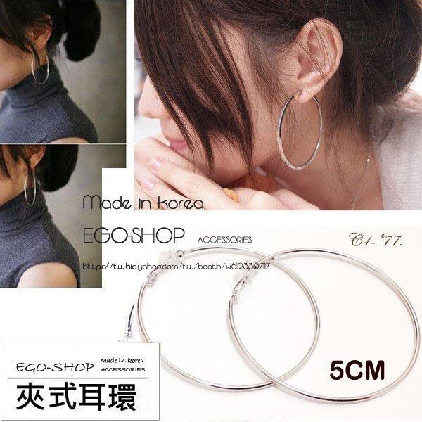 EGO-SHOP正韓國空運女神大圈圈夾式耳環C1-77直徑5CM沒有耳洞也可以配戴