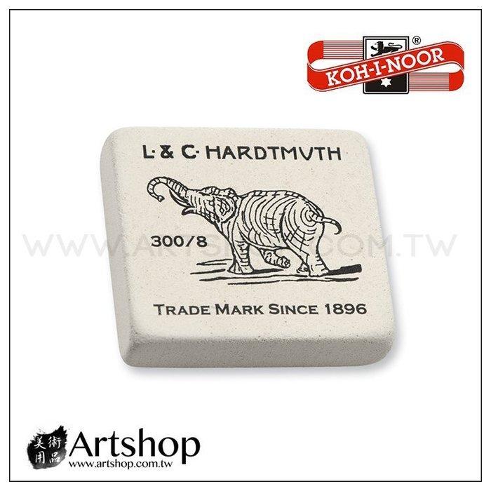 【Artshop美術用品】捷克 KOH-I-NOOR 300 經典大象橡皮擦 (300-8)