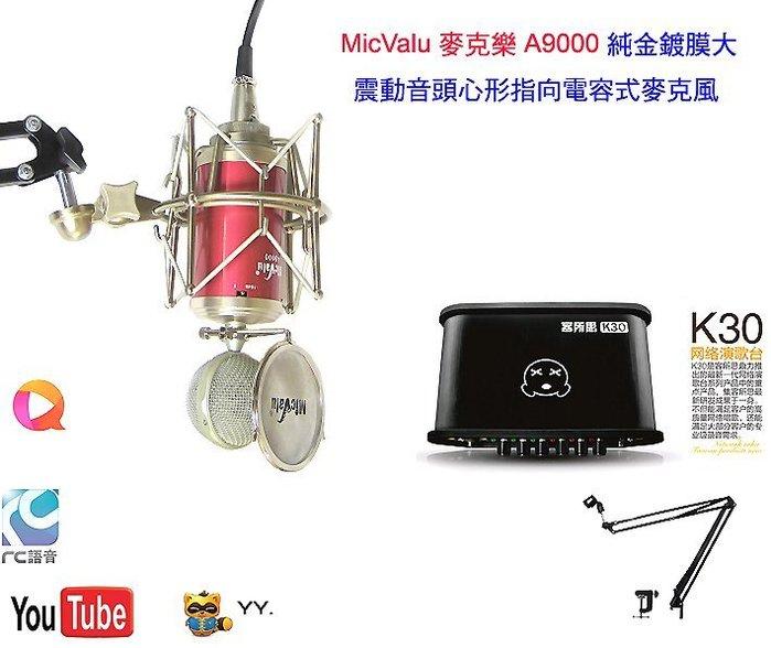 RC第11號套餐之17:客所思K30+A9000麥克風(附小噴網)+NB-35支架+卡農線送166音效
