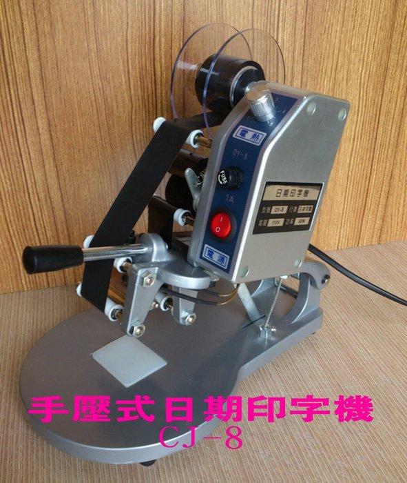 促銷價*熱銷商品*㊣CJ-8手壓式日期印字機*台灣出品*工廠直營*