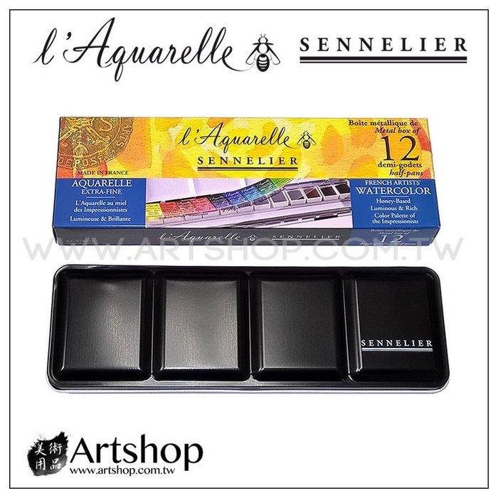 【Artshop美術用品】法國 SENNELIER 申內利爾 專家級蜂蜜塊狀水彩 (12色) 黑鐵盒 #131613