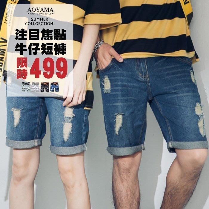 牛仔短褲 夏日經典 注目有型水洗破壞牛仔短褲【A1519】情侶褲  單寧褲 青山AOYAMA