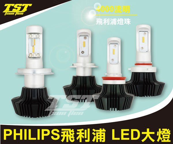 LED頭燈 飛利浦晶片 AUDI A4 無風扇 可微調光型  PHILIPS LumiledsZES