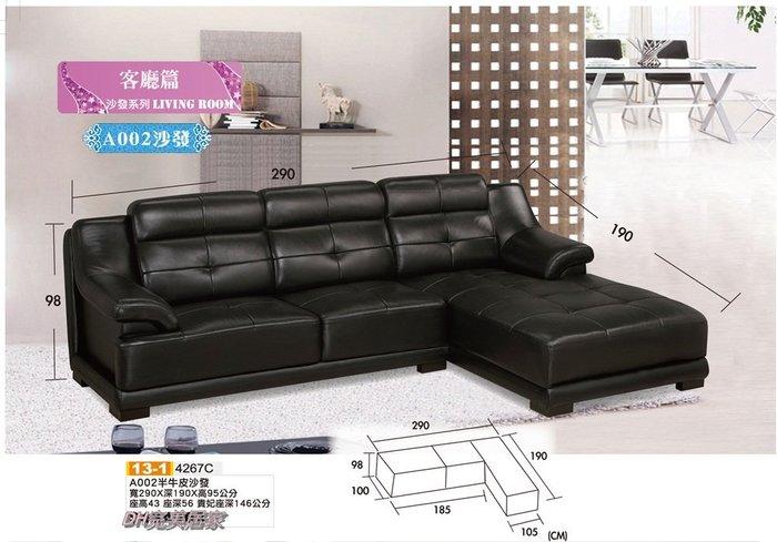 【DH】商品貨號Q13-1商品名稱《A002》L型半牛皮面造型沙發組。沉穩俐落精品。主要地區免運費