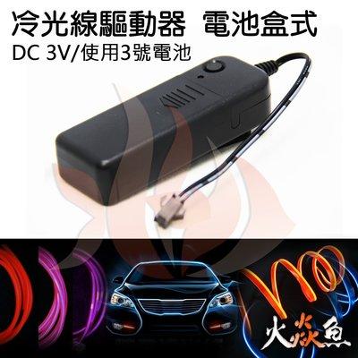 火焱魚 LED EL 冷光線專用驅動器 電池盒 不防水 0~3M DC3V (AA*2) 三段功能 開關 恒亮 閃爍