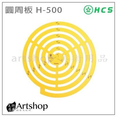 【Artshop美術用品】HCS H-500 圓周板